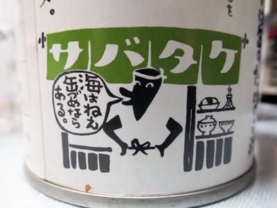 sabatake1408_4.jpg