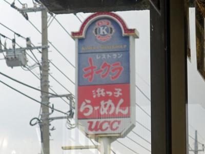 okura1511_2.jpg