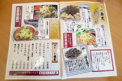 hukutokuya1603_2.jpg