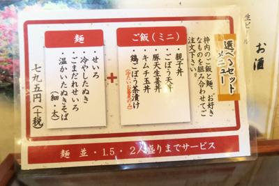 hukutokuya1603_6.jpg