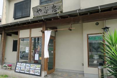 yabuchu1605_1.jpg