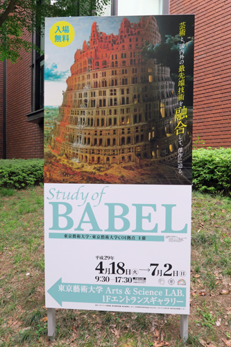 babel1705_1.jpg