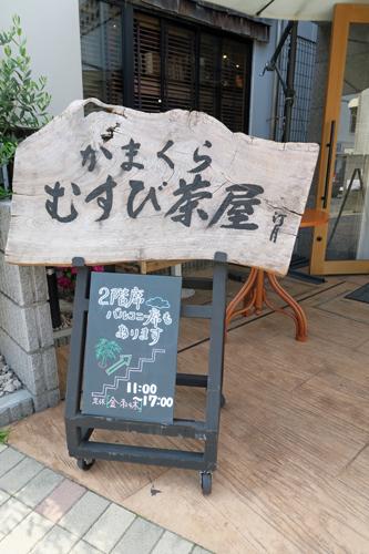 musubi1706_1.jpg