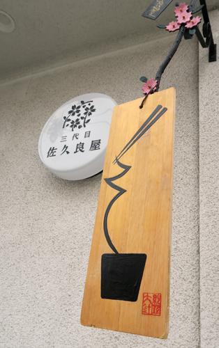 sakuraya1707_3.jpg