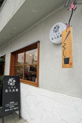 sakuraya1709_1.jpg