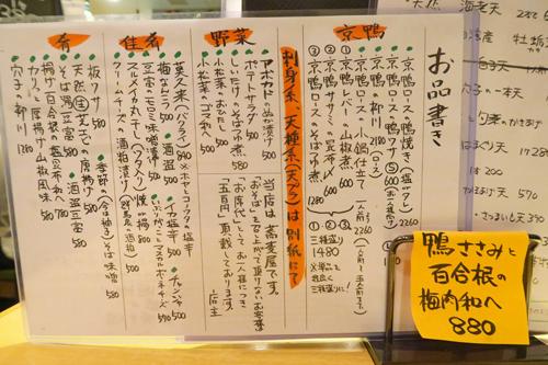 gotou1802_5.jpg