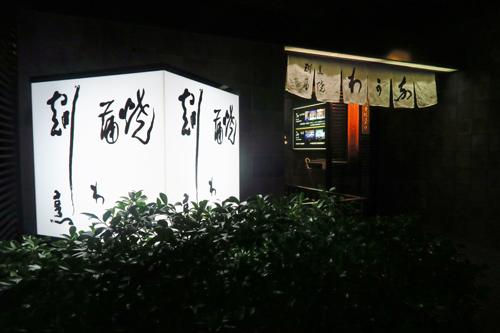 wakana1806_1.jpg