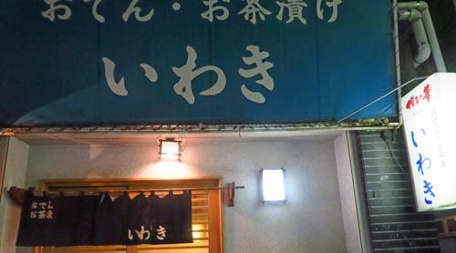 iwaki1810_1.jpg