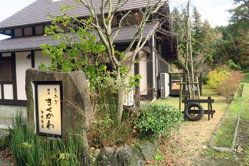 kikukawa1812_1.jpg
