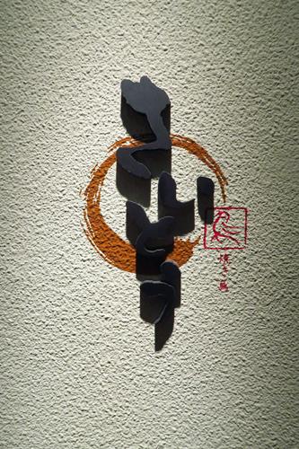 saito1901_2.jpg