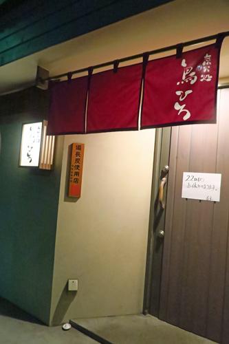 torihiro1901_1.jpg
