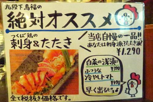torihuku1901_6.jpg