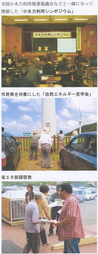 日田市民環境会議エネルギー1