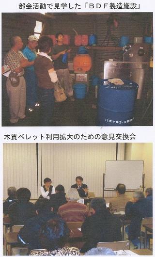 日田市民環境会議エネルギー2