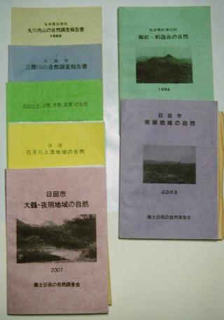 日田自然調査会、報告書