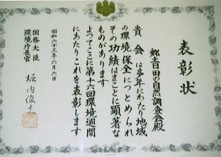 日田自然調査会、表彰状
