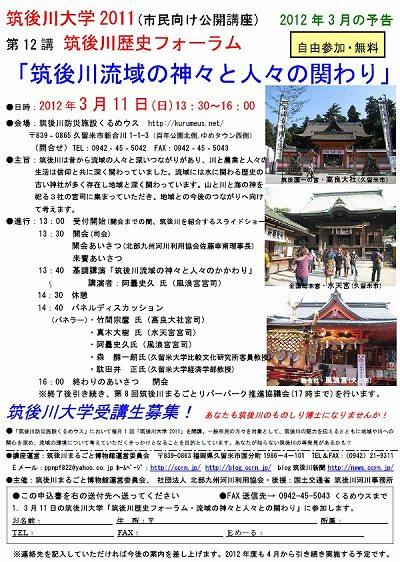 筑後川大学3月歴史フォーラム