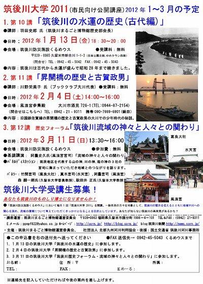 筑後川大学1月〜3月の予定