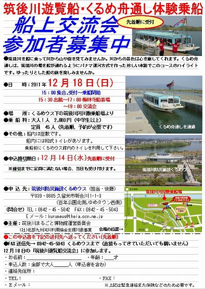 筑後川遊覧船交流会12月18日チラシ