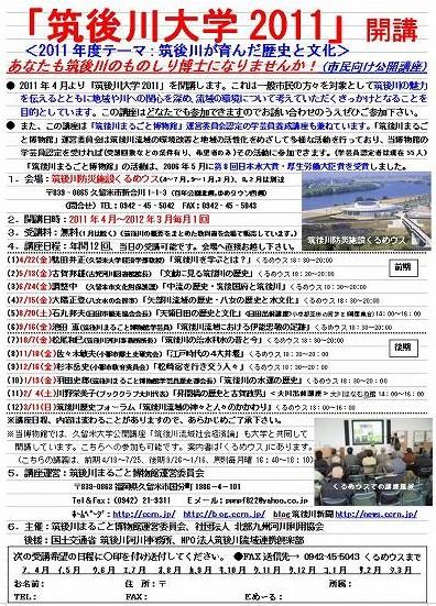 筑後川大学チラシ略式