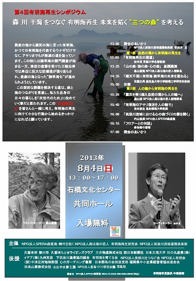 第4回有明海再生講演会8月4日チラシ表