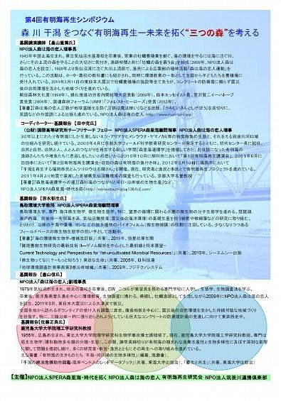 第4回有明海再生講演会8月4日チラシ裏