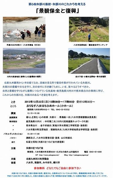 第6回矢部川楽校・景観保全と復興