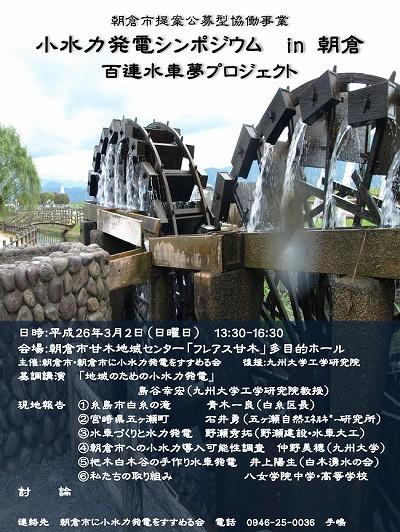 小水力発電シンポジウム朝倉