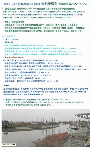 ゆつらーっと矢部川&矢部川楽校・生物多様性チラシura