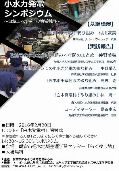 朝倉シンポジウム2016