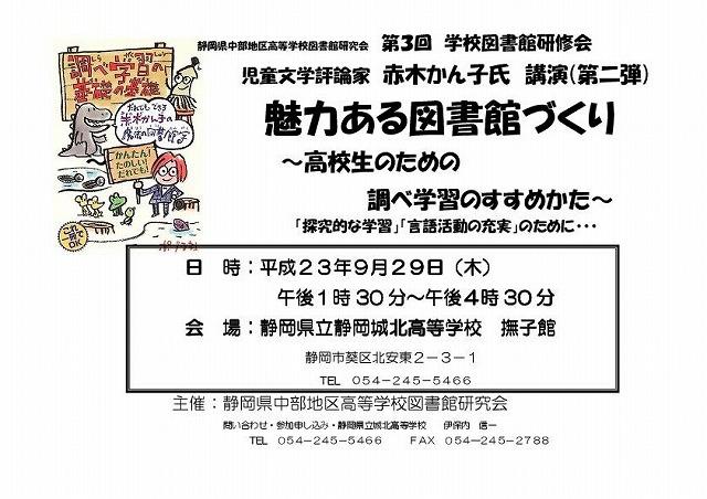 2011_0901赤木かん子氏チラシ