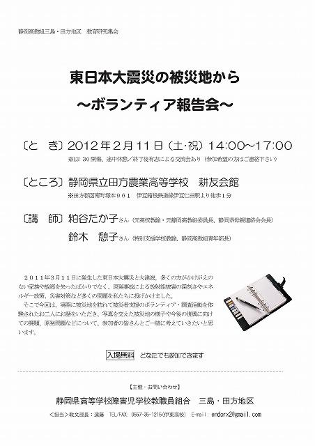 2012_0211三田地区教研チラシ