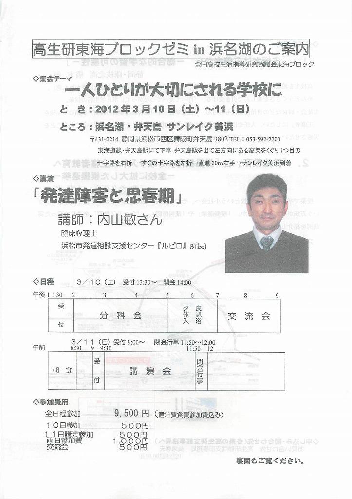 2012_0310高生研東海ブロックゼミ1