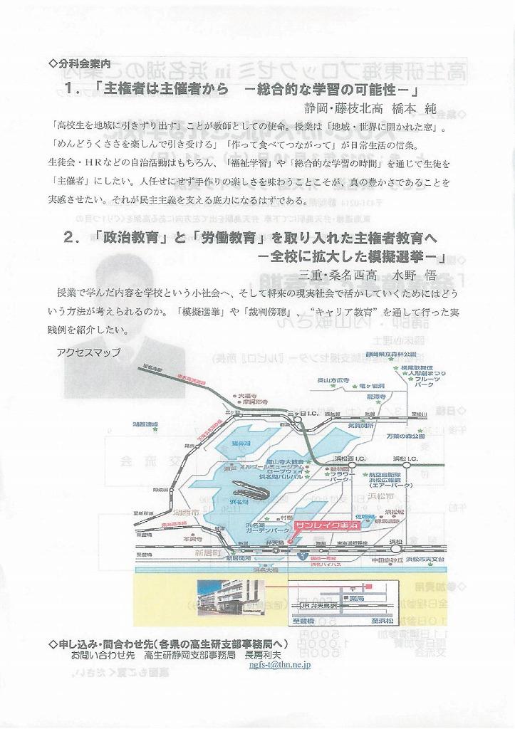 2012_0310高生研東海ブロックゼミ2