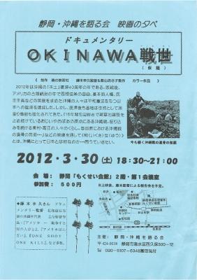 2012_0330オキナワ戦世チラシ2