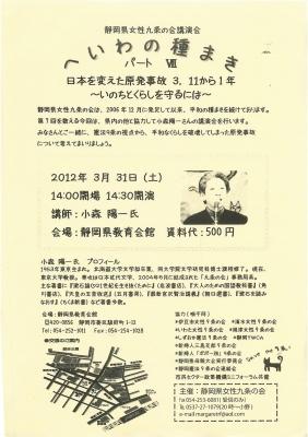 2012_0331小森陽一