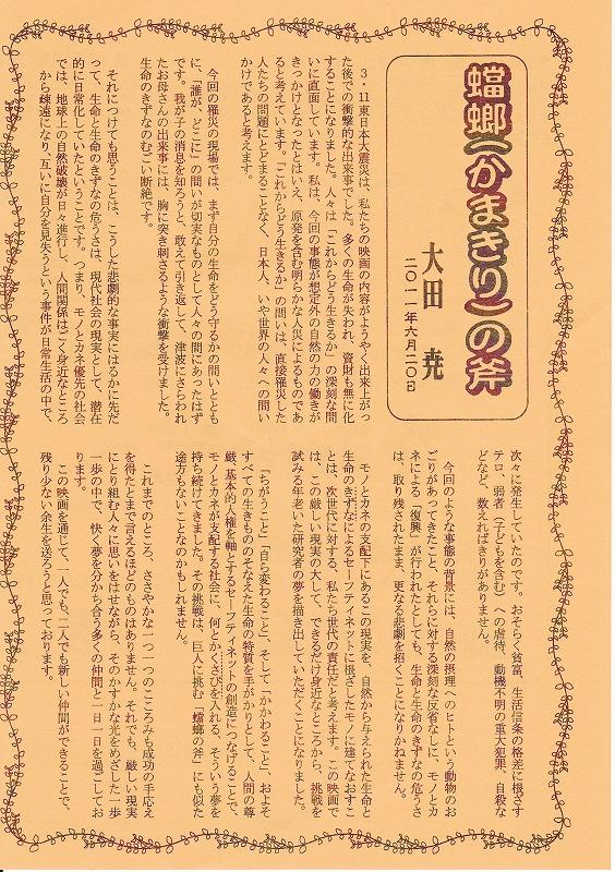 2012_0428かまきりの斧