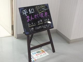2012_0805マンガ喫茶