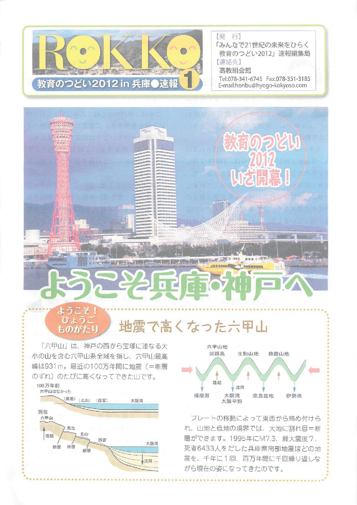 2012_0817速報1-1