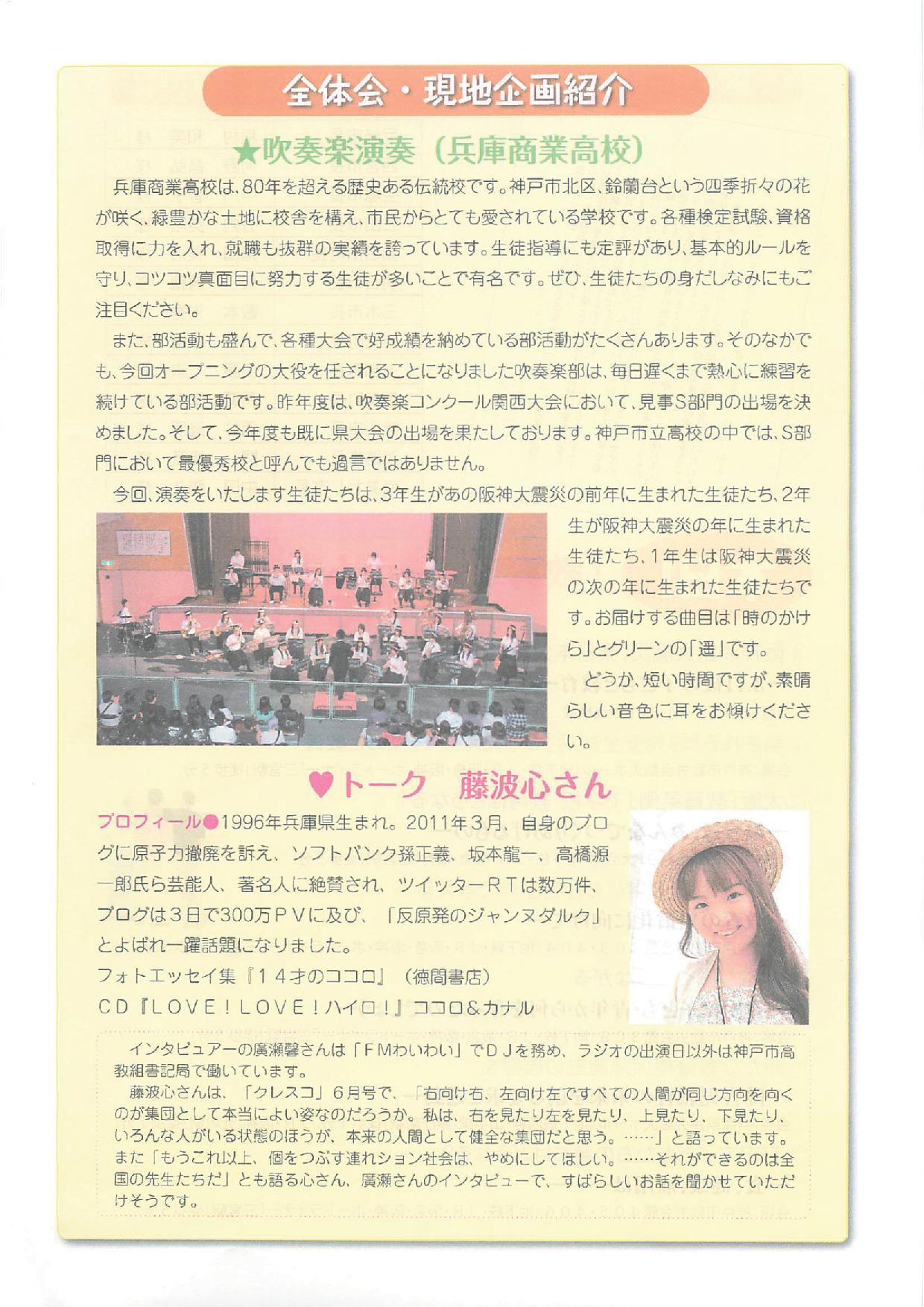 2012_0817速報1-3