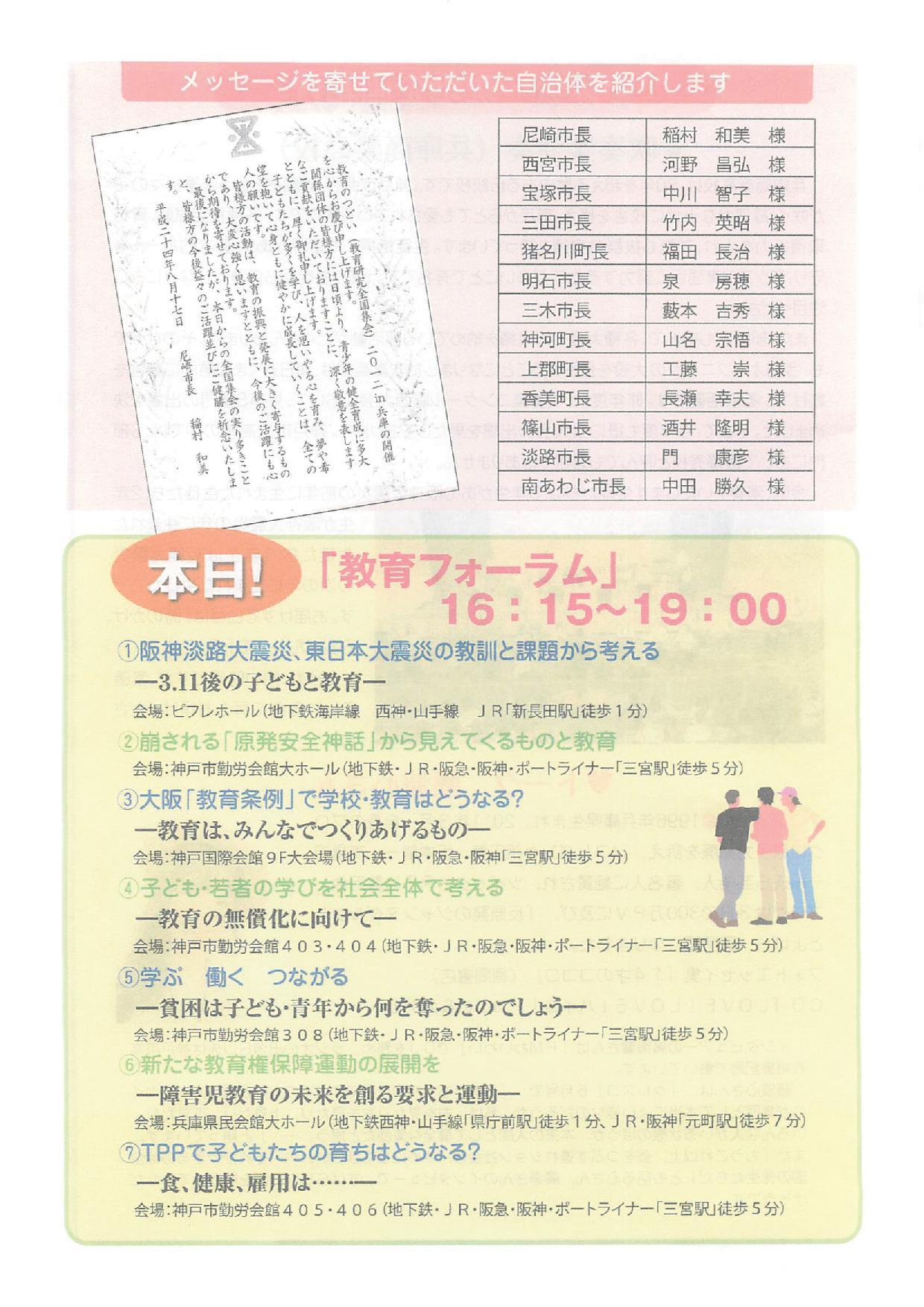2012_0817速報1-4