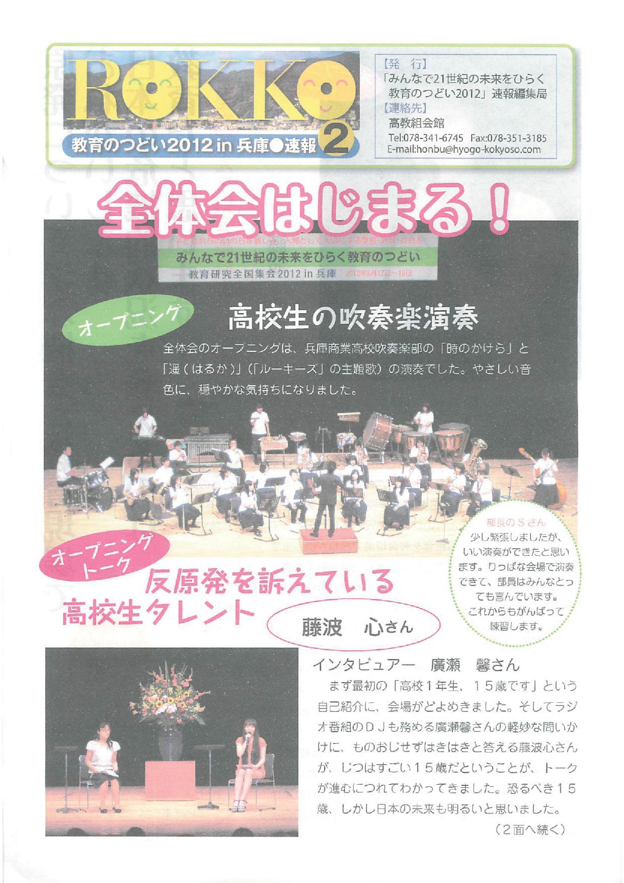 2012_0817速報2-1