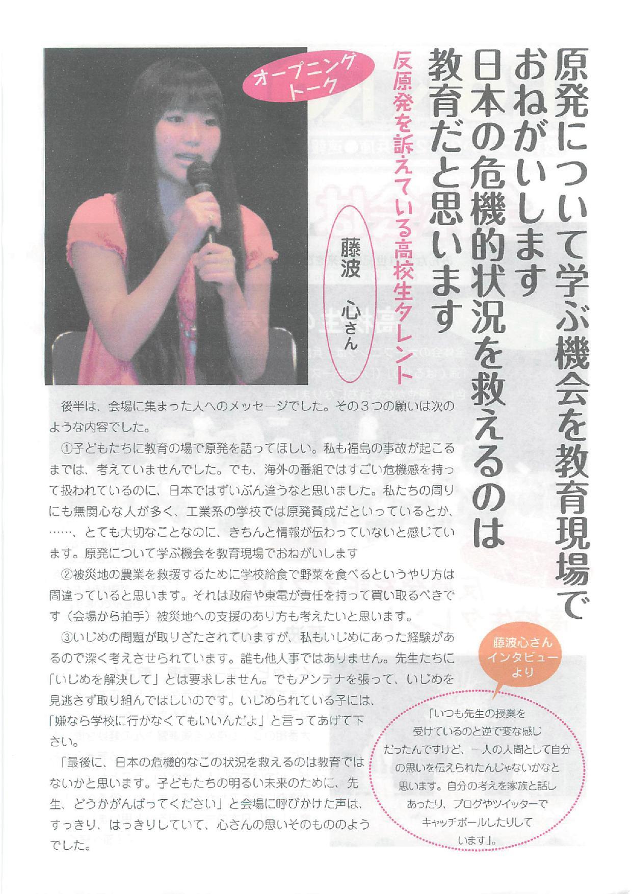 2012_0817速報2-2