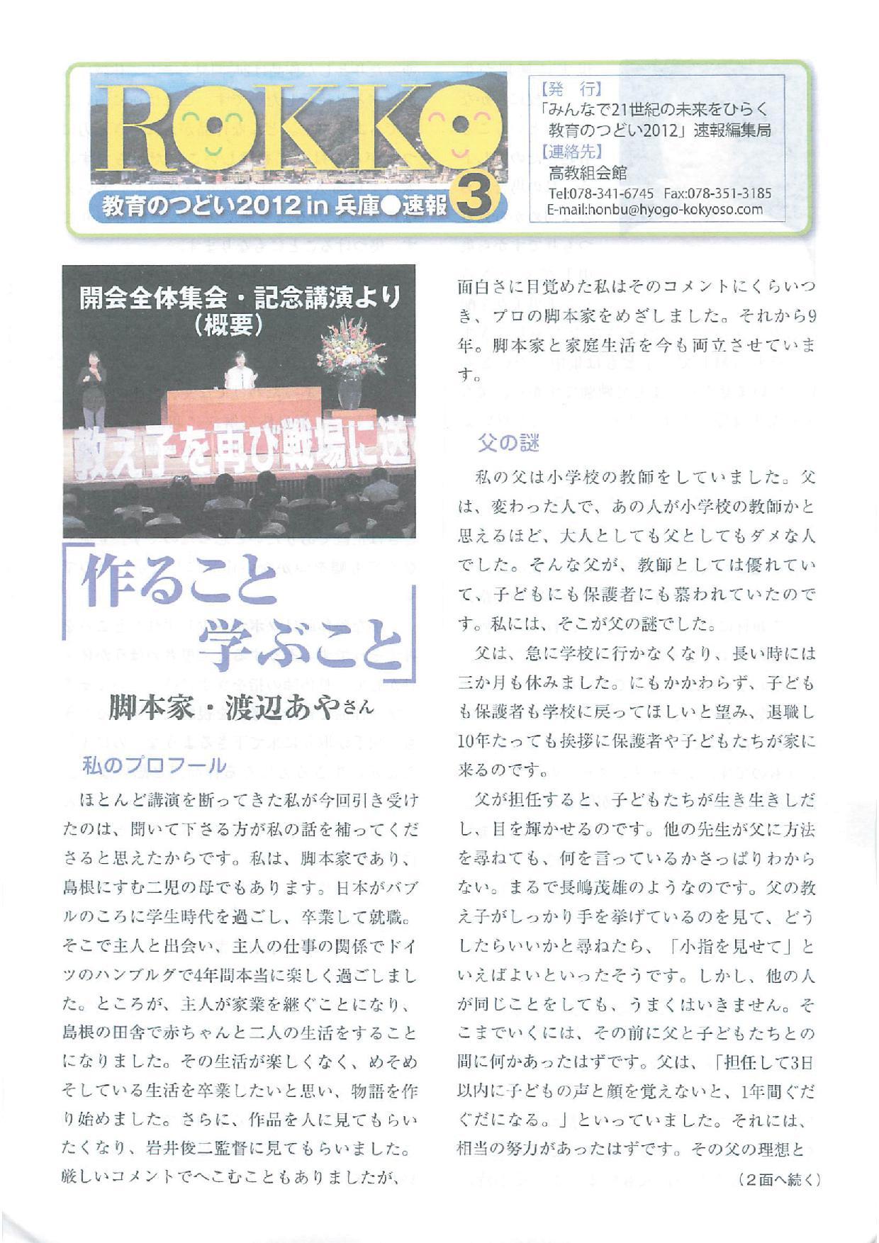 2012_0817速報3-1