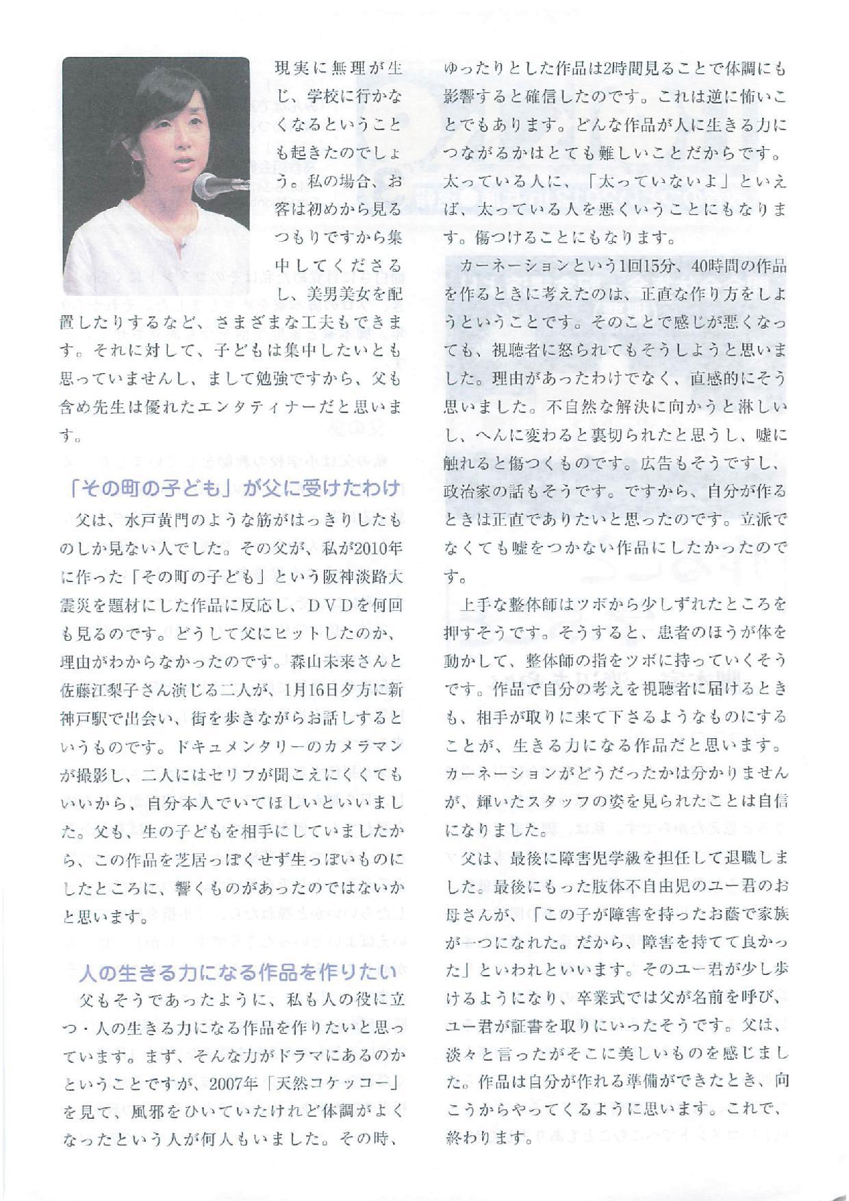 2012_0817速報3-2
