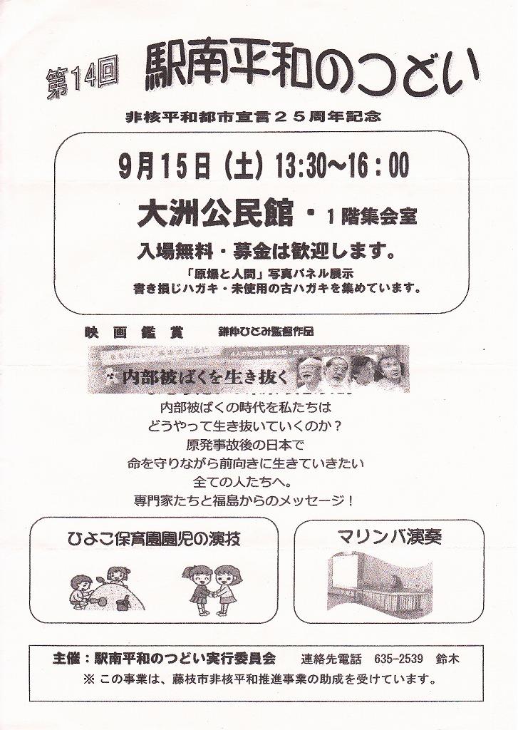 2012_0915駅南平和のつどいチラシ