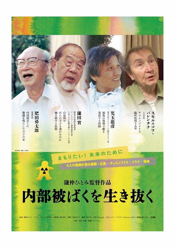 2012_0915駅南平和のつどい 映画チラシ1