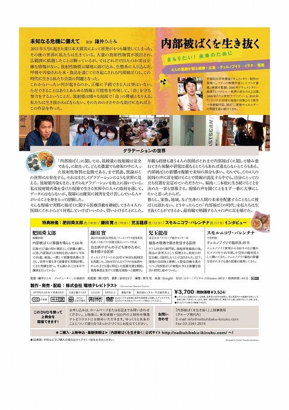 2012_0915駅南平和のつどい 映画チラシ2