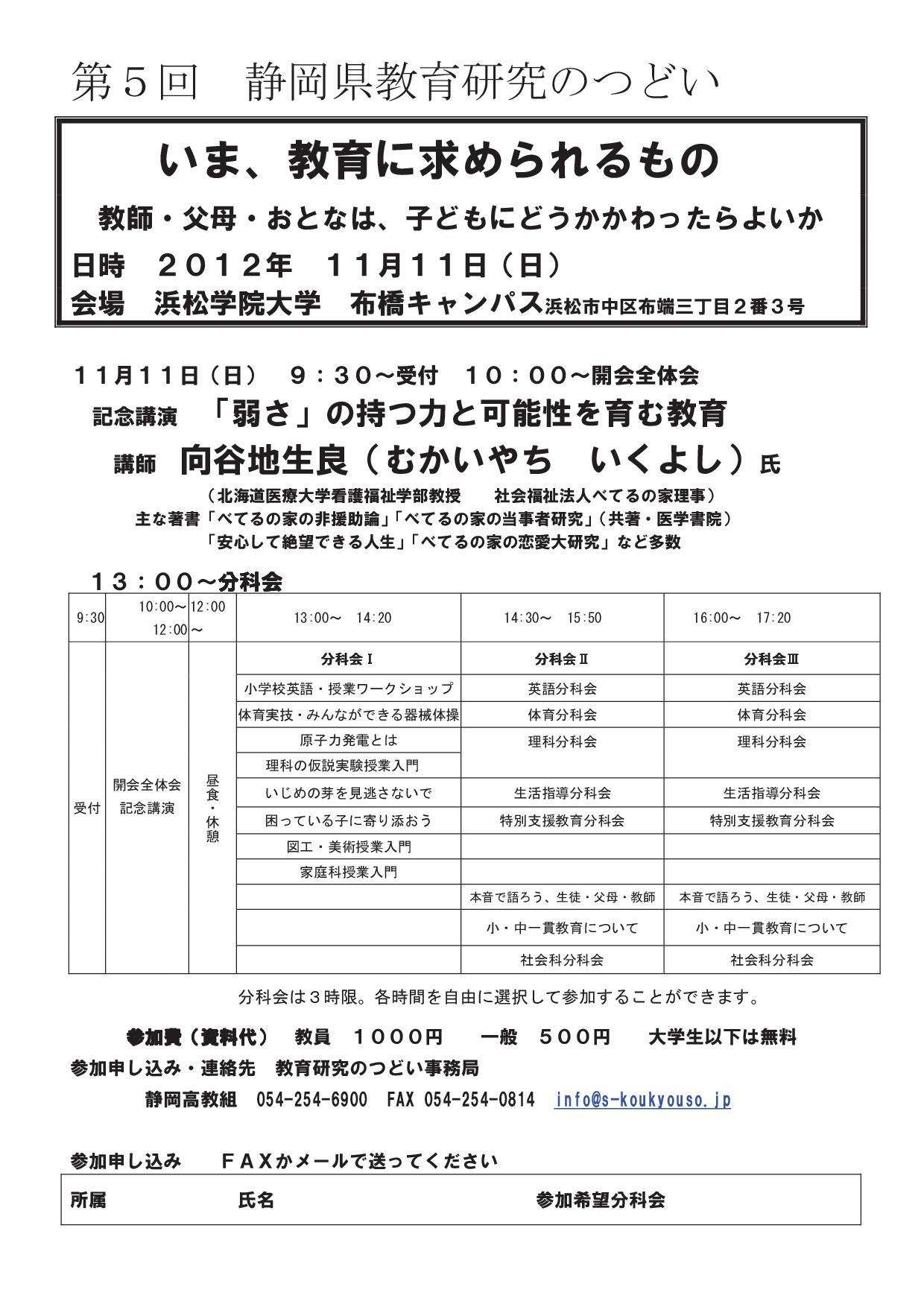 2012_1111県教研チラシ