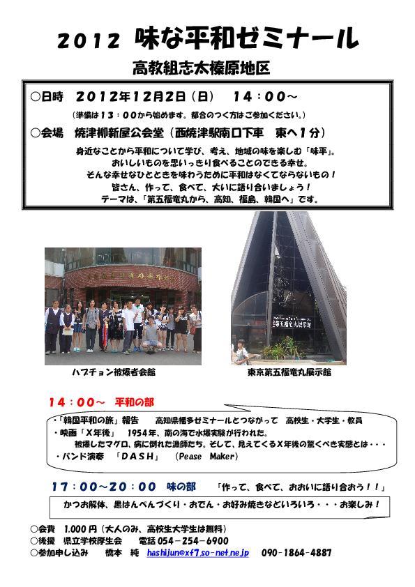 2012_1202味平チラシ
